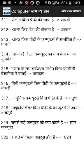 computer general knowledge pdf download