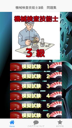 機械検査技能士3級 問題集 国家資格取得を目指すなら