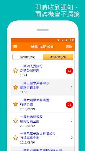 104 Job Search 1.10.3 screenshots 4