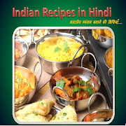 Indian recipes in hindi apps on google play cover art forumfinder Choice Image