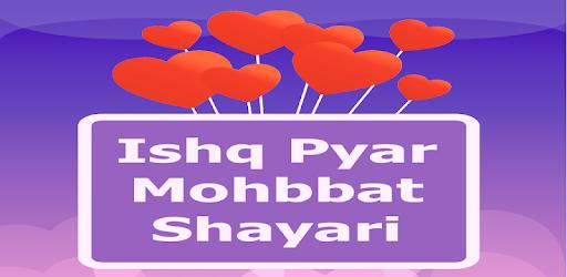 Pyar Ishq Mohbbat Shayari प्यार इश्क मोहब्बत