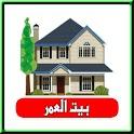 المختصر في بناء بيت العمر icon