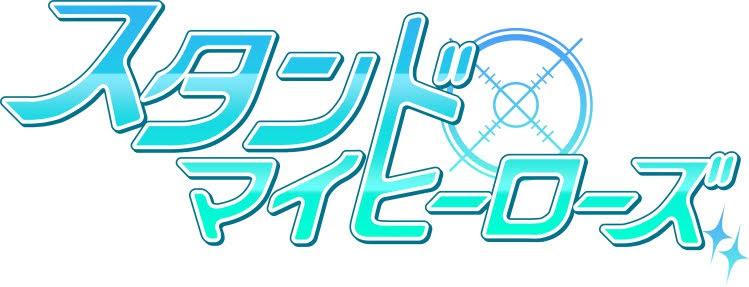 【画像】「スタンドマイヒーローズ」ロゴ