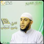 الشيخ ياسين الجزائري [MP3]