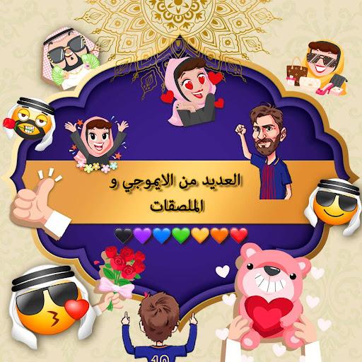 u062au0645u0627u0645 u0644u0648u062du0629 u0627u0644u0645u0641u0627u062au064au062d u0627u0644u0639u0631u0628u064au0629 - Tamam Arabic Keyboard 3.23.85 Screenshots 2
