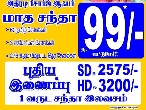 ERODE TATASKY SUN DIRECT VIDEOCON D2H DISH TV BIG TV DISTRIBUTOR