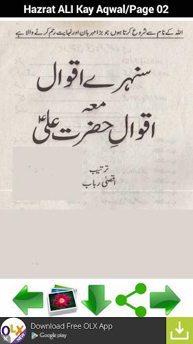 Hazrat ALI Kay Aqwal