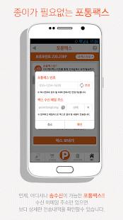 다양한 혜택, 앱테크 리워드 적립마켓 포인트통통- screenshot thumbnail
