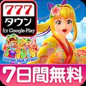 777TOWN - パチンコ/スロットアプリ配信数NO.1 icon
