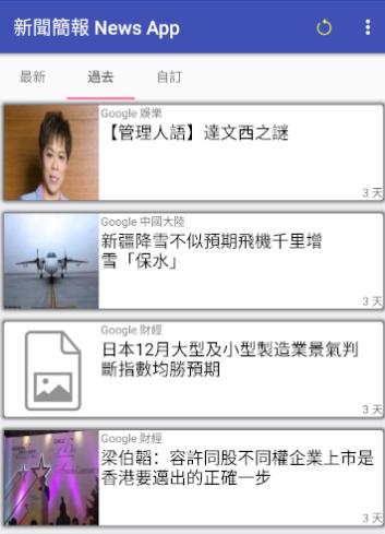 u65b0u805eu7c21u5831 News App 1.1 screenshots 1