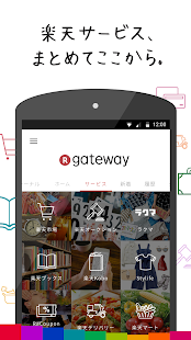 Rakuten Gateway- screenshot thumbnail