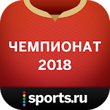 Чемпионат мира 20  Sports.ru file APK Free for PC, smart TV Download