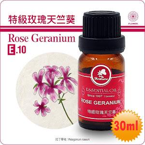 特級玫瑰天竺葵精油30ml