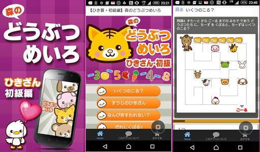 森のどうぶつめいろ【ひき算初級】子供向け無料人気ゲームアプリ