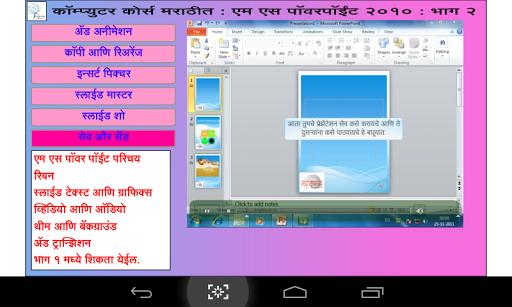 Learn MSPPoint P2 in Marathi 1.0.1 screenshots 7