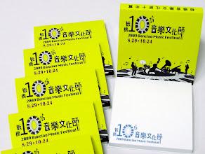 Photo: 板橋市公所 7.5x7.5 cm  平裝便利貼