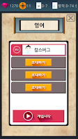 Screenshot of 퀴즈공무원