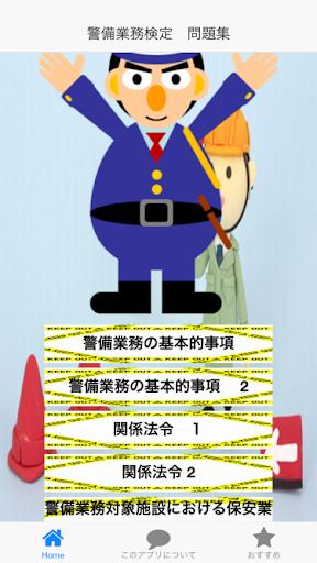 施設警備業務2級 問題集 人気の国家資格!警備のプロを目指す