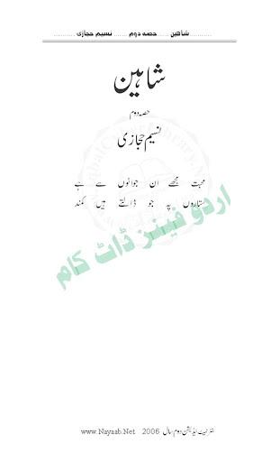 Shaheen 2