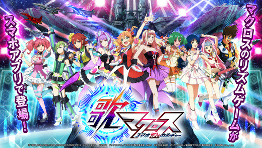 [How to Play] Uta Macross Smartphone De Culture