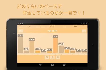 簡単に貯まる♪ひつじの貯金箱アプリ screenshot 2