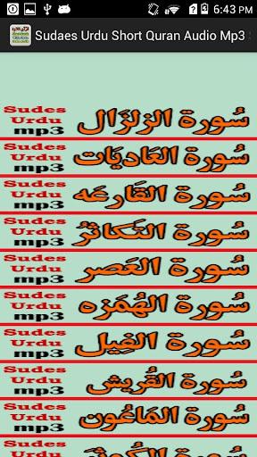 Sudaes Urdu Short Quran Audio
