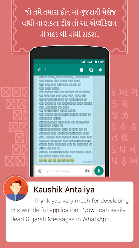 View in Gujarati :  Read Text in Gujarati Fonts  gameplay | AndroidFC 1