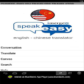 Basic Chi-Eng Translator