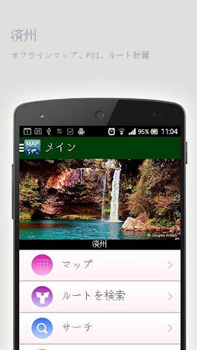 済州オフラインマップ