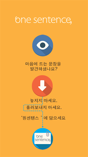 원센텐스 - 책 독서 독서노트 문장 좋은글 메모