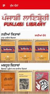 Punjabi Library – Punjabi pdf books 2