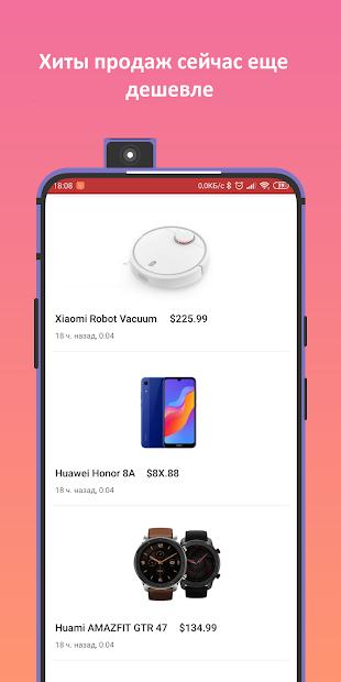 Групповые Покупки - скидки из AliExpress screenshot 2