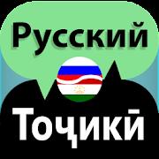 Russian TajikTranslator