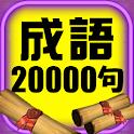 翻滾吧成語 icon