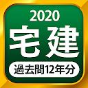 宅建 過去問 2020 - 一問一答と12年分の過去問演習アプリ