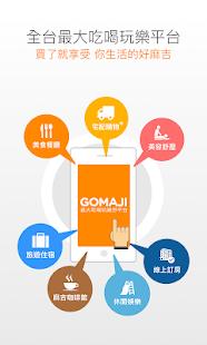 GOMAJI - 最大吃喝玩樂平台  螢幕截圖 1