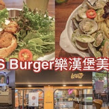 LOVSS Burger 樂漢堡