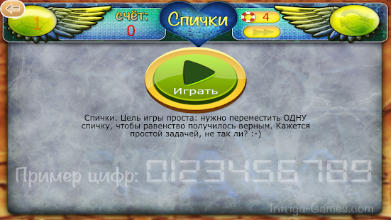 Спички: головоломка Screenshot