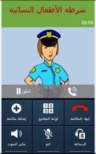 شرطه الاطفال screenshot 1