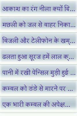 General Science in Hindi - screenshot