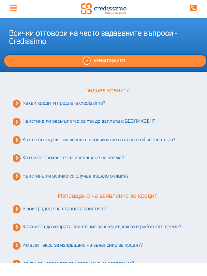credissimo - пари навреме- screenshot