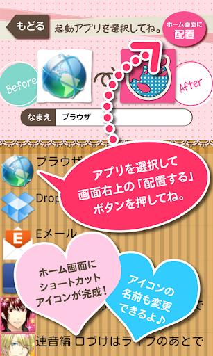 玩免費個人化APP|下載ラブリーなアイコンパック 無料版 app不用錢|硬是要APP