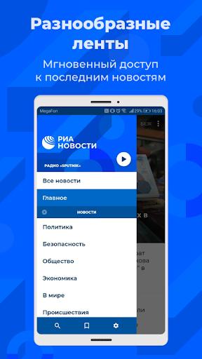 РИА Новости 4.1.3 screenshots 2