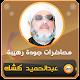 Download خطب الشيخ كشك - محاضرات كشك For PC Windows and Mac