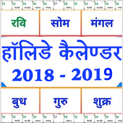 Hindi Holiday calendar 2019 - Apps on Google Play