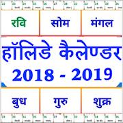Hindi Holiday calendar 2019