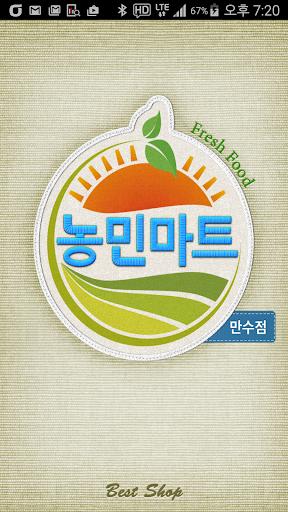 농민마트 만수점