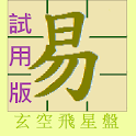 風水玄空飛星盤(試用版) icon