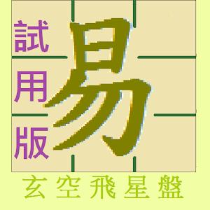 風水玄空飛星盤(試用版) 1.2
