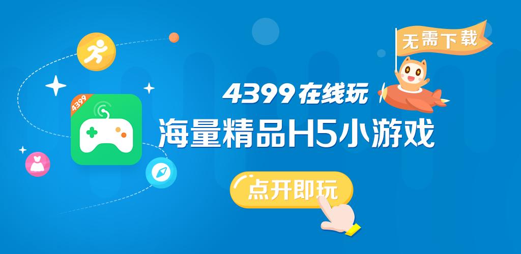 Tải 4399 Chơi Trực Tuyến Apk Mới Nhất Trò Chơi Phiên Bản Dành Cho Các Thiết  Bị Android